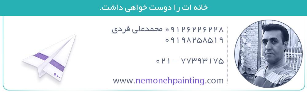 نقاشی ساختمان نمونه - محمدعلی فردی - نقاشی ساختمان در تهران nemonehpainting in tehran