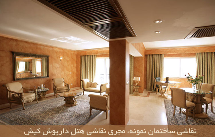 patineh housepainting home in kish hotel darush photo4