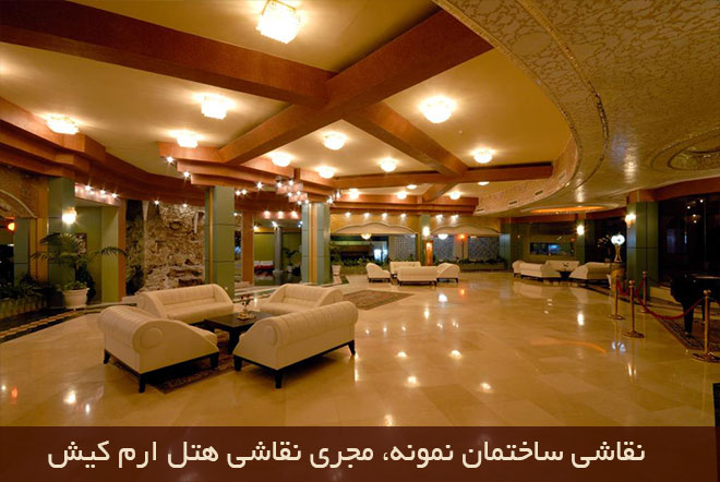 patineh housepainting home in kish hotel eram photo2