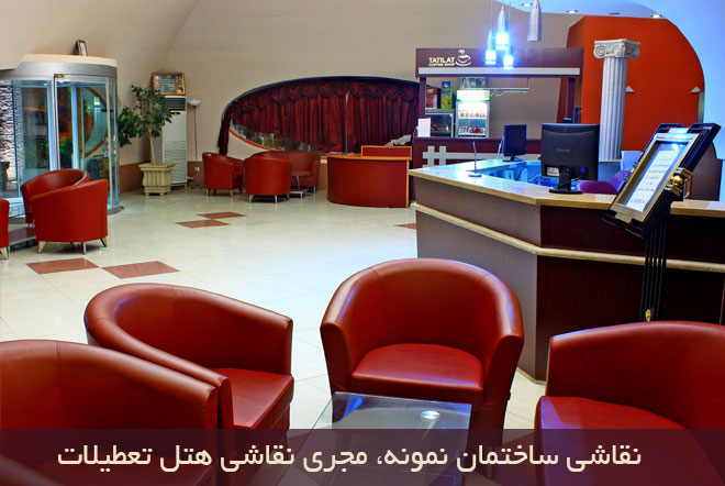 patineh housepainting home in kish hotel taetilat photo1