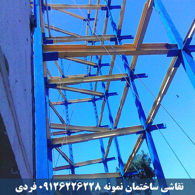 رنگ آمیزی اسکلت فلزی ساختمان