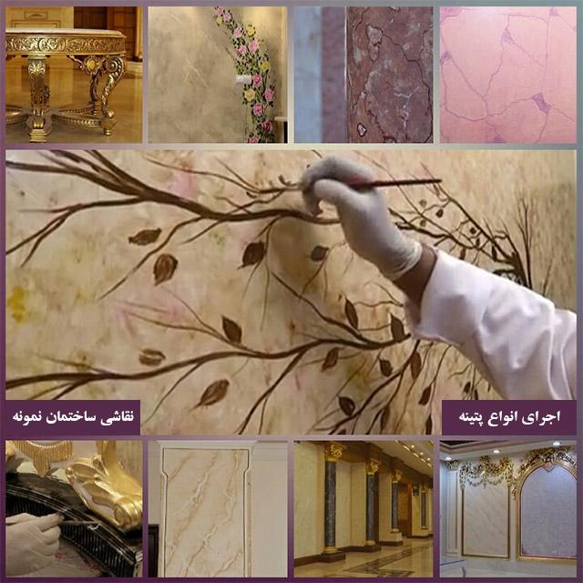 اجرای انواع پتینه دیوار و ساختمان